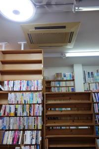 エアコン取替工事のお知らせ - 不二書店ゆるゆる日誌