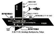 【告知】12/17 Warm Sound Projectライブ@千駄木Bar Isshee - studioニジマス BLOG