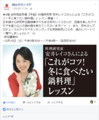 明日(12/10)は岡山タカシマヤ、明後日(12/11)は米子タカシマヤで実演販売です - 安井レイコ ブログ おいしい物語