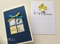 黄×紺色の誕生日カードと贈りもの - てのひら書びより
