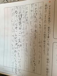 国語の作文 7歳の文 四谷大塚リトルクラブ - わたし的日常☆東京☆おもちゃで幼児教育