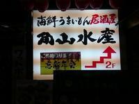 12/8 海鮮うまいもん居酒屋角山水産@静岡県富士市 - 無駄遣いな日々