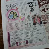 12/11(日)・17(土)・23(金・祝)己書 - コミュニティカフェ「かがよひ」