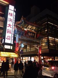 夜は久々に中華街 - 楽しい事もムカつくことも。