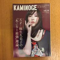 KAMINOGE vol.18 - 湘南☆浪漫