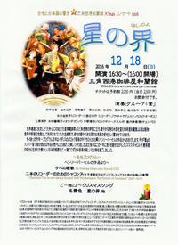 三角西港和蘭館X'masコンサート2016「星の界(ほしのよ)」 - 古楽 info くまもと