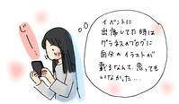 GRANESS 伊藤妃実子さんのブログに掲載 - エコ ブログ