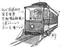 3条のレールは交わらない - 鯵庵の京都事情