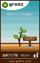 【誕生祭】師走の蒼空とリサイクル【おめでとう!ムー隊長‼‼】 - 藍彪戯画