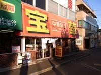 宝華@東小金井 - 食いたいときに、食いたいもんを、食いたいだけ!