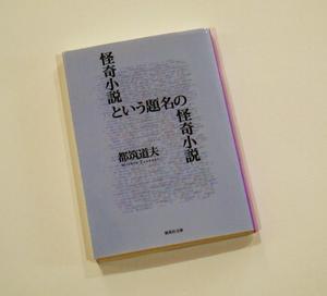 怪奇小説という題名の怪奇小説/都築道夫 - トリコロールデイやります