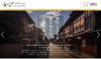 『金澤ふうライフ』ツアーの募集がはじまりました。 - 豆月のまめ日和