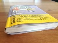 独検3級合格に役立った本(1) - 語学と長期海外出張のTips
