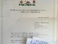 丹沢 Love♪ - トレイル大好き!