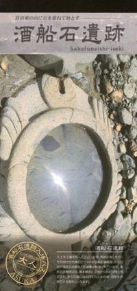 奈良大和路「秋の飛鳥」~酒船石遺跡 - Tomの一人旅~気のむくまま、足のむくまま~