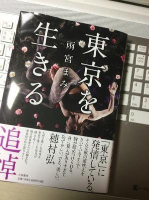 東京を生きる - madameHのバラ色の人生