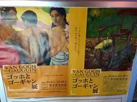 「ゴッホとゴーギャン展」@東京都美術館 - Welcome to Koro's Garden!