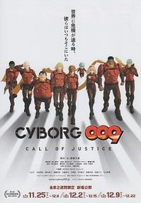 『CYBORG 009/CALL OF JUSTICE』(2016) - 【徒然なるままに・・・】