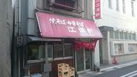 明石の老舗中華そば@江洋軒 - スカパラ@神戸 美味しい関西 メチャエエで!!