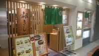 都きしめん 明石本店@明石 - スカパラ@神戸 美味しい関西 メチャエエで!!