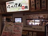 八王子南大沢:「居酒屋食堂 にっぽん一周」のワンコインランチを食べた♪ - CHOKOBALLCAFE