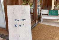 阿蘇、小国町のカフェ「茶のこ」 - ゆるゆると・・・