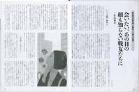 挿し絵の仕事「婦人公論 12/27,1/6合併特大号」 - yuki kitazumi  blog