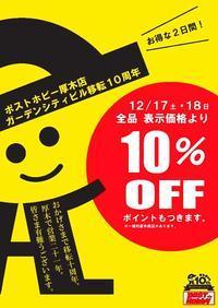 移転10周年感謝DAY 第一弾! 全品10%OFF - ポストホビー厚木店♪総合ホビーショップです♪