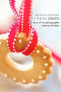 """カメラにとってのベストレンズは値段じゃなくて。 - 東京女子フォトレッスンサロン『ラ・フォト自由が丘』の""""恋するカメラ"""""""