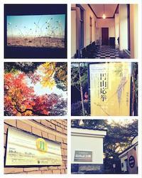 2016  秋の美術館めぐり。 その2 - 旅の記憶 - travelogue -