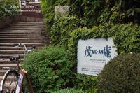京都へ - *花音の調べ*