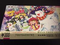年末ジャンボ10億円 - タイ式マッサージ サイチャイ
