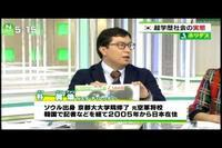 TBS 報道特集 4 - 風に吹かれてすっ飛んで ノノ(ノ`Д´)ノ ネタ帳