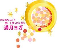 2017.3.12 ☆きらめく満月の朝ヨガ - ヨガ講師 原 聡美 official blog「幸せつくるヨガライフ」