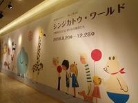 神戸ファッション美術館 - handmade flower maya