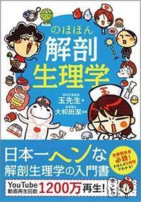 YOUTUBEで繰り返し見た☆玉先生の解剖生理学が本になっていました - AYAKOISHII × SamaSamaAroma