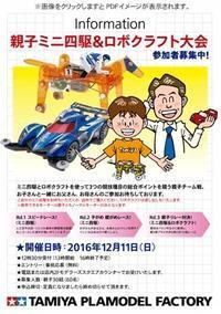 12/11親子ミニ四駆大会結果 - アトレーワゴンで行こう!