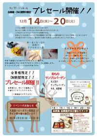 メリークリスマス ウィンターフェア開催は明日14日から! - 紅茶とうつわの店