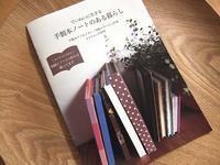 yukaiのセルフマガジン、お申し込みフォームを作ったよ - 手製本クリエイター&切絵コラージュ作家 yukai の暮らしを愉しむヒント