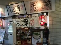 八王子南大沢:パオレに「博多うまかもん店舗 てのごい屋」オープン!ラーメン&居酒屋さん♪ - CHOKOBALLCAFE