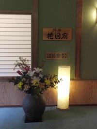 つつじ亭(3) - お食事編 - Pockieのホテル宿フェチお気楽日記 II