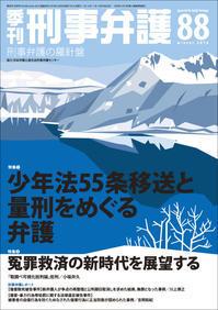 冬の摩周湖 - A DEVICE & PLAY