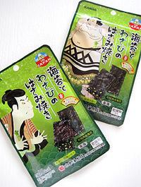 「海苔とわさびのはさみ焼き」カンロ×山本海苔店コラボのヘルシーおやつ素材菓子 - kazuのいろんなモノ、こと。