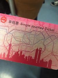 上海・蘇州レポ②  浦東空港から蘇州へ - Precious Time