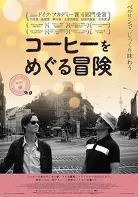 コーヒーをめぐる冒険(Oh Boy) - Journey