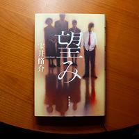 またまた小説備忘録 - ハヤカワ日記