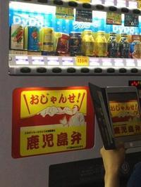鹿児島弁をしゃべる自販機 - 鉛筆も ダイヤモンドも 同じ炭