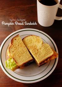 パンプキン・ブレッドでサンドイッチ - Kyoko's Backyard ~アメリカで田舎暮らし~