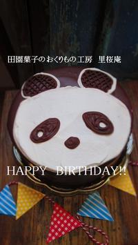 子供も大人も記念日ケーキ - 田園菓子のおくりもの工房 里桜庵