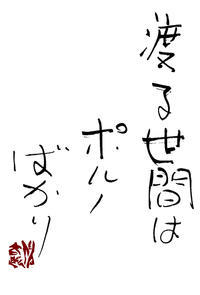 前田画楽堂本舗デザイン商品 16.12.15 - 前田画楽堂本舗